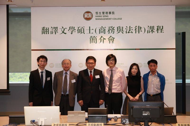 Prof Gilbert Fong (third from left), Dean of the School of Translation, and teachers of the School of Translation