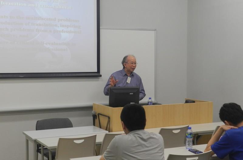 客席教授兼特別顧問冼景炬教授主講的試堂「華語區翻譯業」