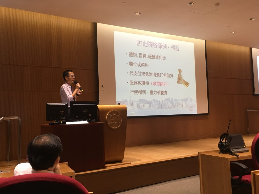 ICAC Integrity Education Seminar 2