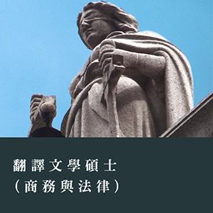 翻譯文學碩士(商務與法律)