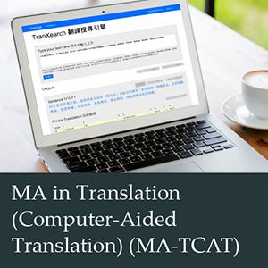 MA in Translation (MA-TCAT)