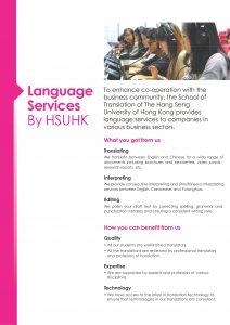 HSUHKBTC_Leaflet_1