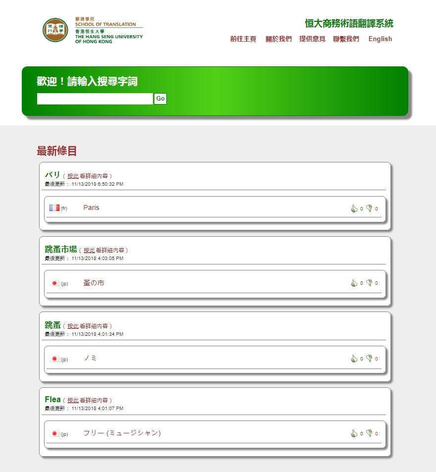 恒大商務術語翻譯系統