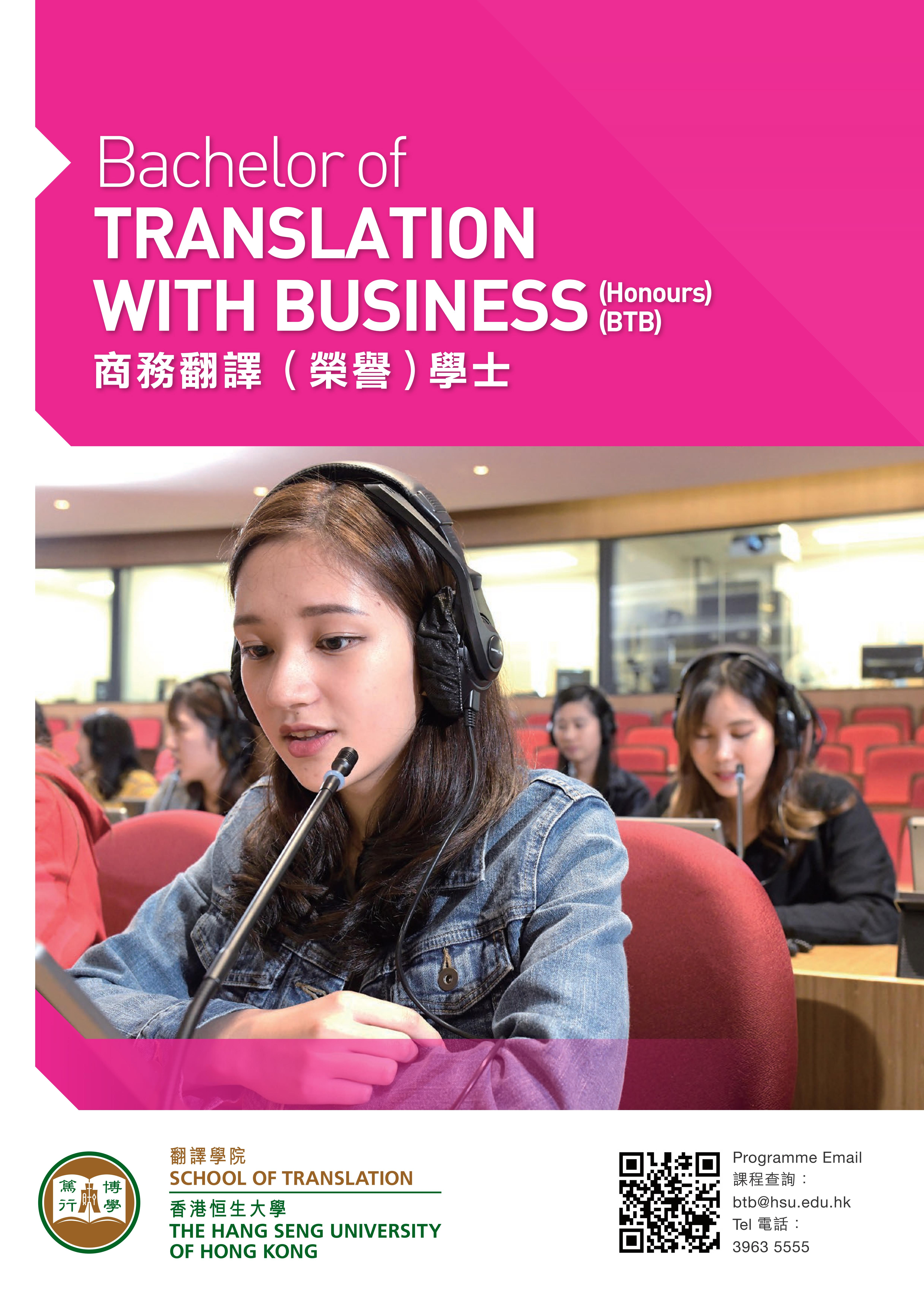 Bachelor of Translation with Business (Honours) BTB_2019