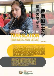 翻译文学硕士(商务与法律)